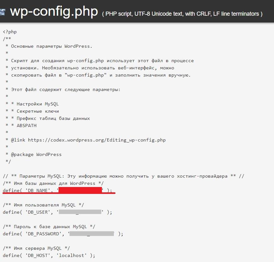 Appletec. файл wp-config- просмотр.