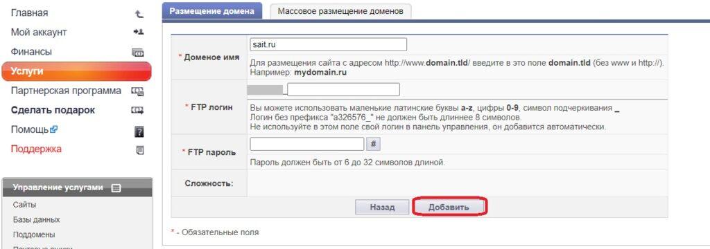 Макхост. Добавить зарегистрированный домен.