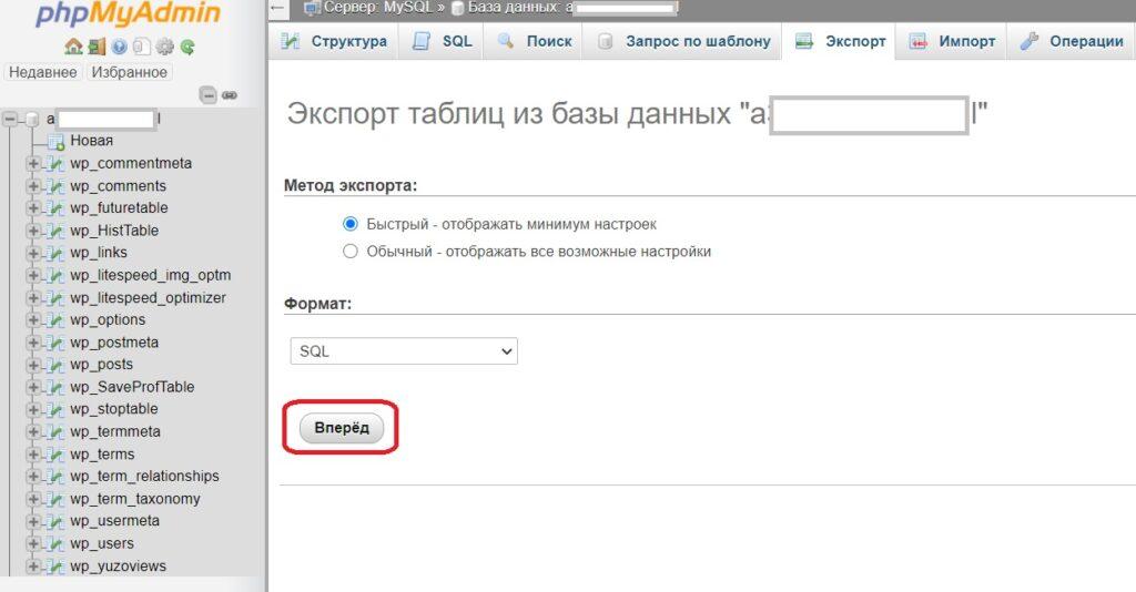 Макхост.  Экспорт БД сайта из phpmyadmin. ВПЕРЕД.