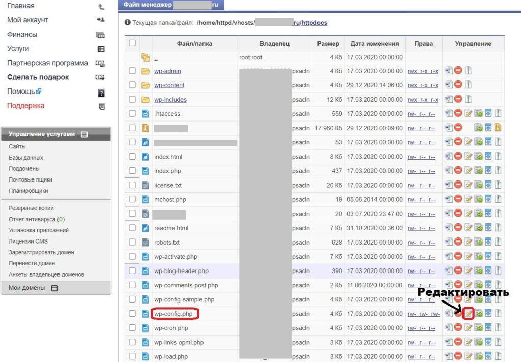 Макхост. Файл менеджер сайт.  Ищем файл wp-config