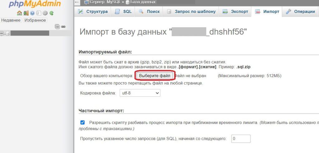 Макхост. phpMySQL - загрузка базы данных.