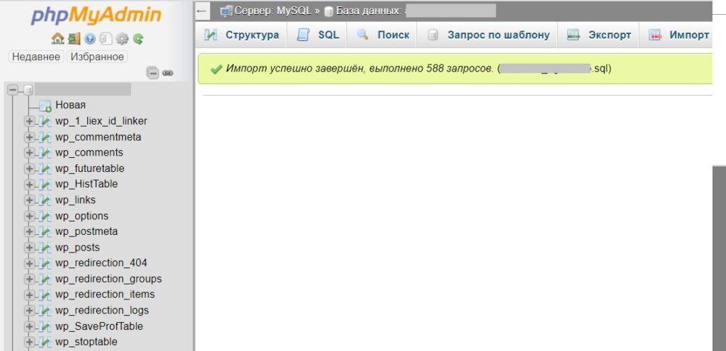Макхост. phpMySQL - Успешная загрузка базы данных.