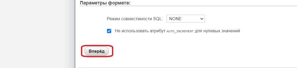 Макхост. phpMySQL - загрузка базы данных. Вперед.