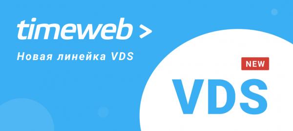 Апгрейд VDS: новое железо, новые серверы и HighCPU VDS