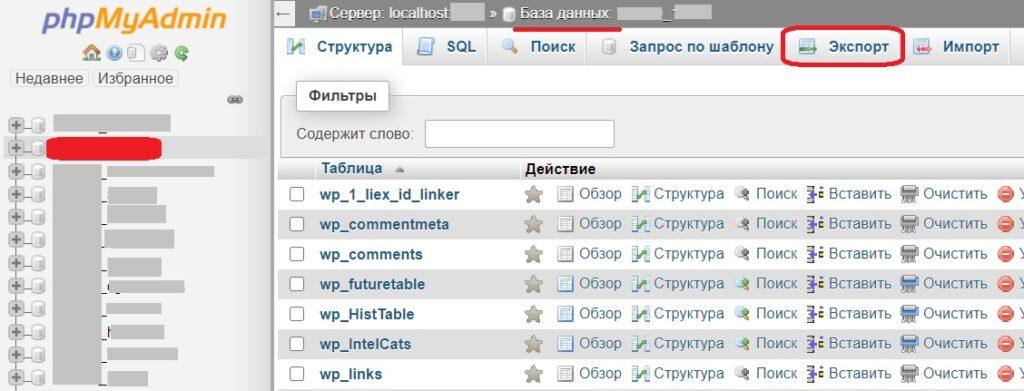 Appletec. phpMyAdmin - экспорт