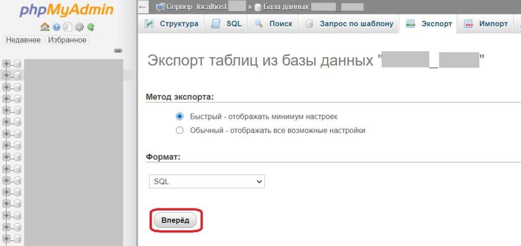 Appletec. phpMyAdmin - экспорт- вперед