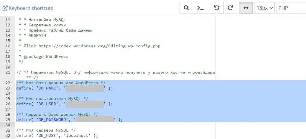 Appletec. Подключаем БД к сайту. Редактирование файла wp-config.php