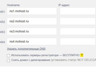Как подключить домен к хостингу через DNS-серверы?