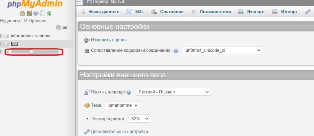 Евробайт. База данных. phpMyAdmin.