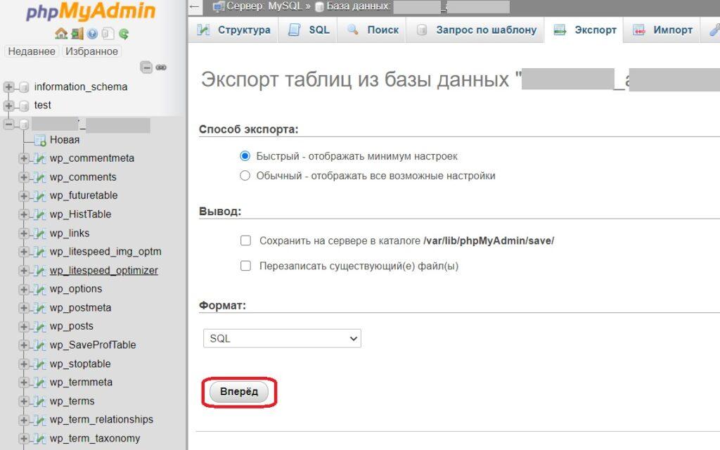 Евробайт. База данных. phpMyAdmin. Экспорт. Вперед.