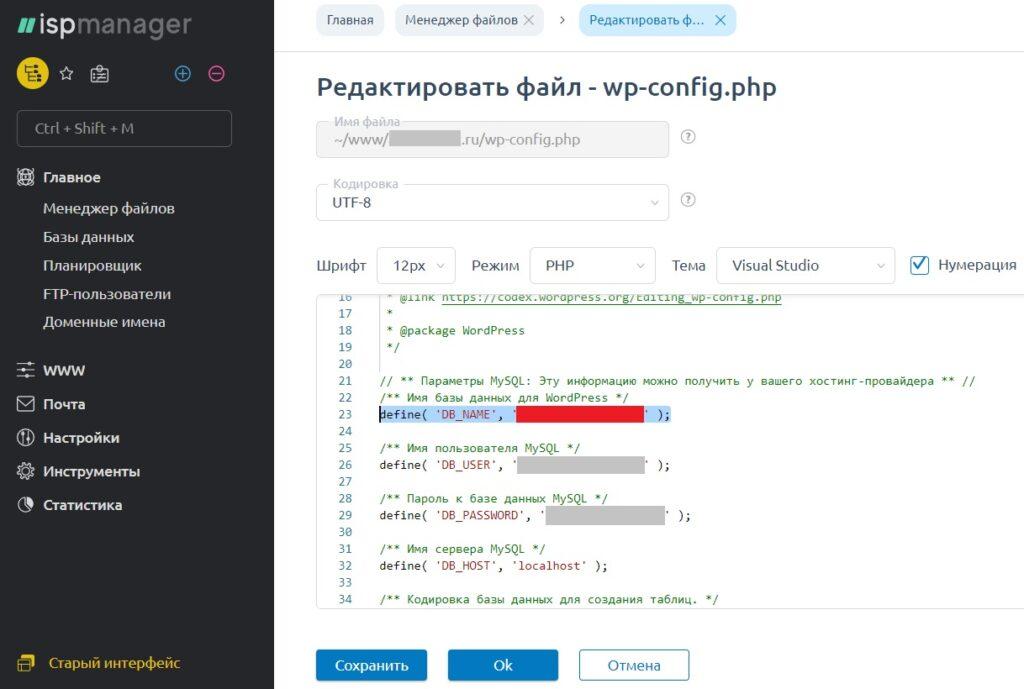 Евробайт. Биллинг панель - wp-config- редактирование