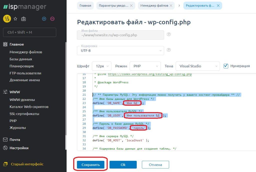 Евробайт. Подключаем БД к сайту - имя БД, имя пользователя БД и пароль.