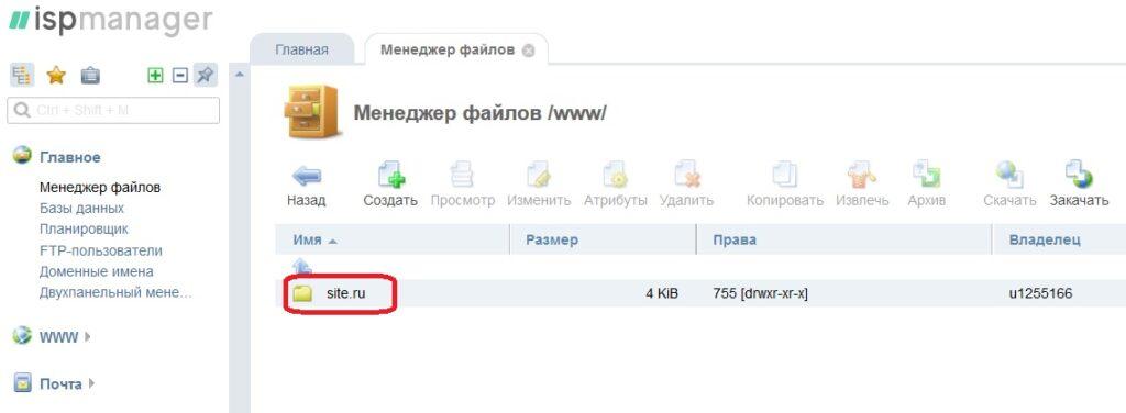 Регру. Биллинг панель. Менеджер файлов. WWW.