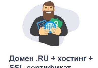 Как активировать на Рег.ру бесплатный тестовый период