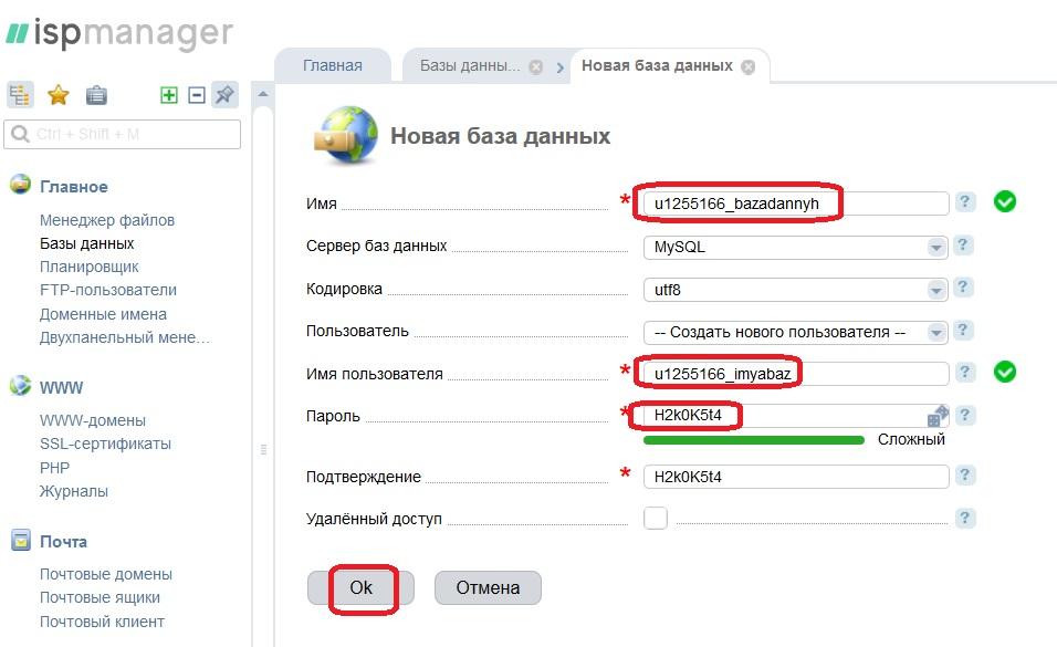 Регру. Создать Базу данных. Имя БД. Имя пользователя. Пароль БД. ОК.