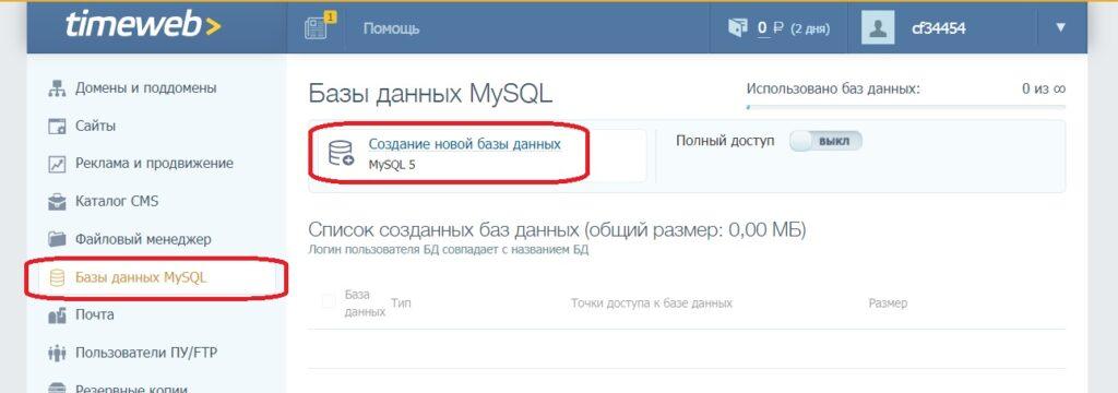 Таймвеб. Базы данных MySQL.