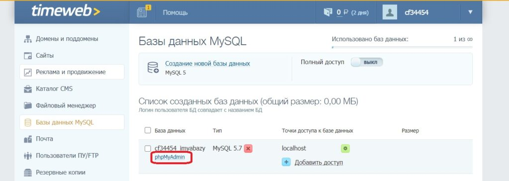 Таймвеб. Базы данных MySQL. phpMyAdmin.