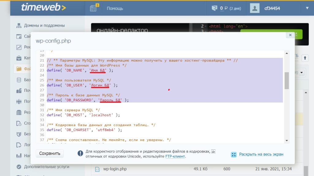 Таймвеб. Файловый менеджер. Редактируем файл wp-config.php.