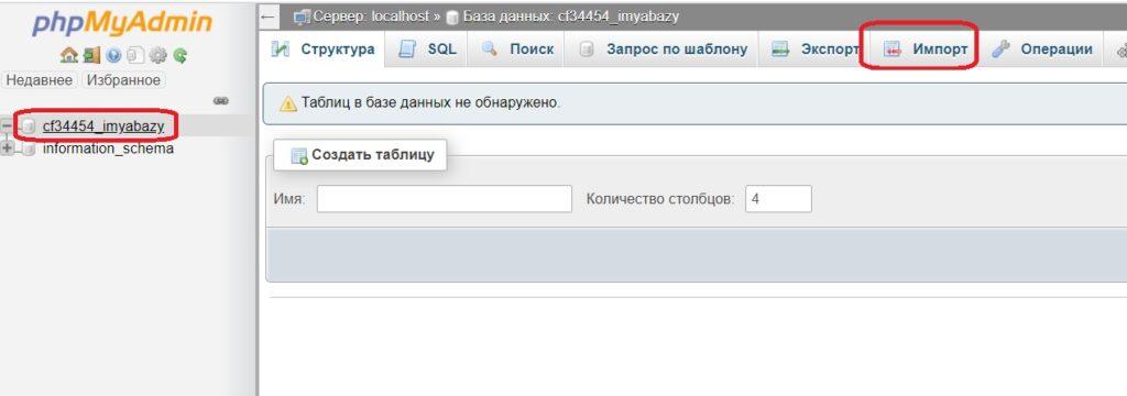 Таймвеб. phpMyAdmin.