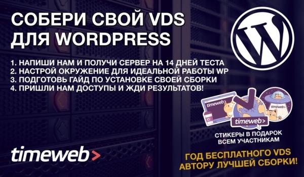 Собираем VDS вместе: делаем идеальную сборку VDS для работы с WordPress!
